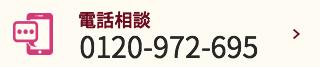 電話相談 0120-972-695